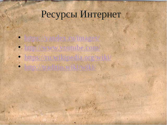 Ресурсы Интернет https://yandex.ru/images/ http://www.youtube.com/ https://r...