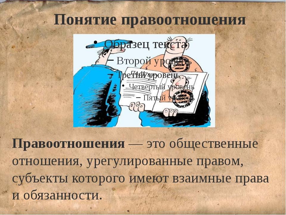 Понятие правоотношения Правоотношения — это общественные отношения, урегулиро...