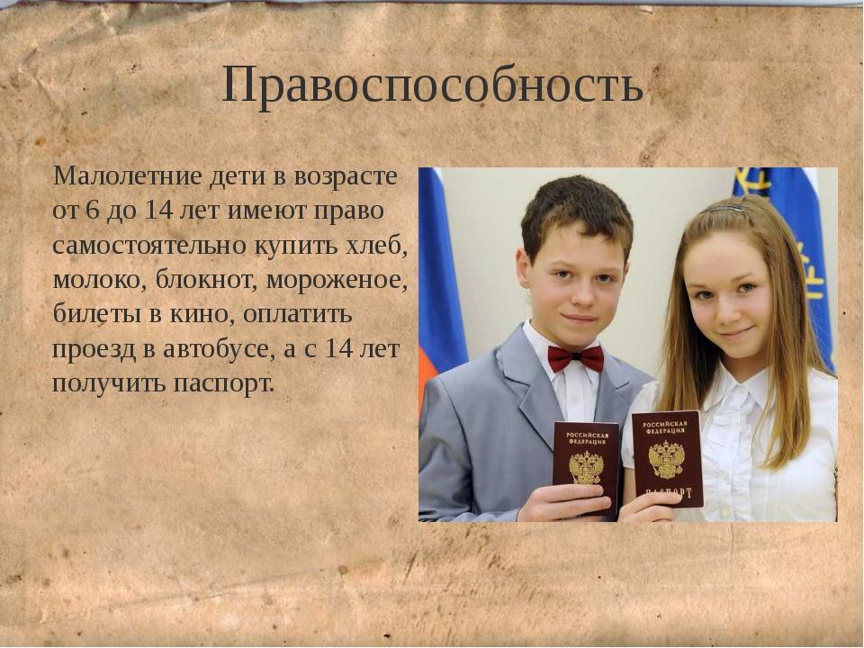 Правоспособность Малолетние дети в возрасте от 6 до 14 лет имеют право самост...