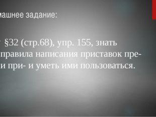 Домашнее задание: §32 (стр.68), упр. 155, знать правила написания приставок п