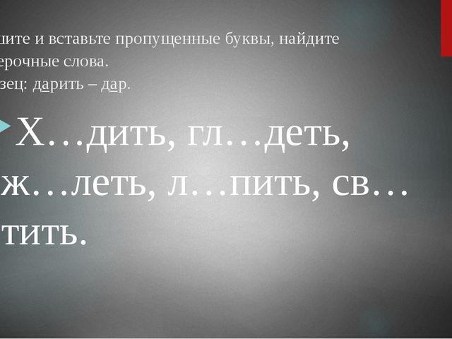 Спишите и вставьте пропущенные буквы, найдите проверочные слова. Образец: дар...