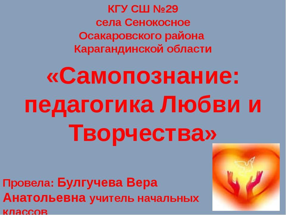 КГУ СШ №29 села Сенокосное Осакаровского района Карагандинской области «Самоп...
