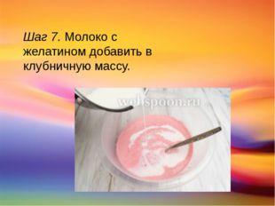 Шаг 7. Молоко с желатином добавить в клубничную массу.