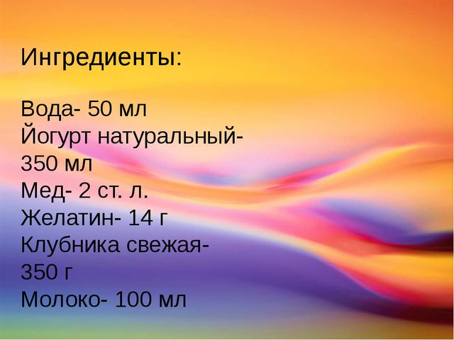Вода- 50 мл Йогурт натуральный- 350 мл Мед- 2 ст. л. Желатин- 14 г Клубника с...
