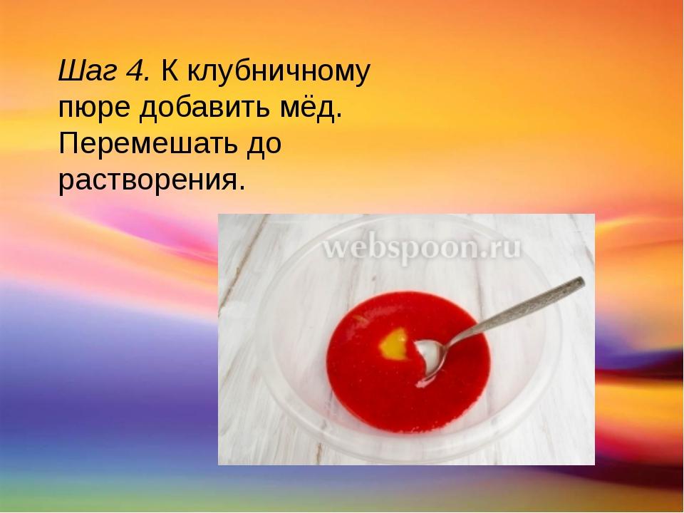 Шаг 4. К клубничному пюре добавить мёд. Перемешать до растворения.