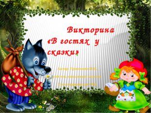 . Автор: Ермолаева И.И. учитель начальных классов Гусельщиковская ОШ Виктори