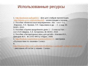 Использованные ресурсы 1. http://pedsovet.su/load/321 - фон для слайдов презе