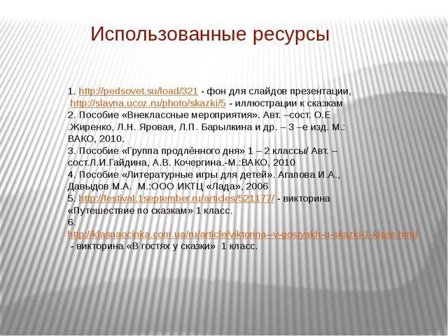 Использованные ресурсы 1. http://pedsovet.su/load/321 - фон для слайдов презе...