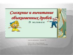 учитель математики Громова Т.Е ГБОУ ООШ.с.Старая Ивановка муниципального рай