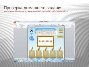 Проверка домашнего задания http://school-collection.edu.ru/catalog/res/ce0882