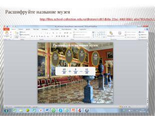 Расшифруйте название музея http://files.school-collection.edu.ru/dlrstore/cd8