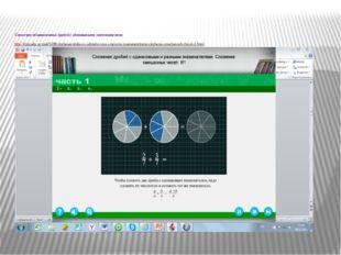 Сложение обыкновенных дробей с одинаковыми знаменателями http://fcior.edu.ru