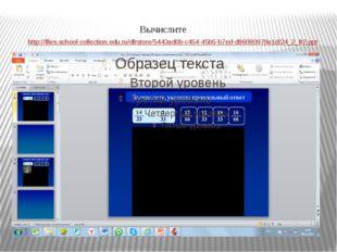 Вычислите http://files.school-collection.edu.ru/dlrstore/5443ad0b-c454-45b5-b