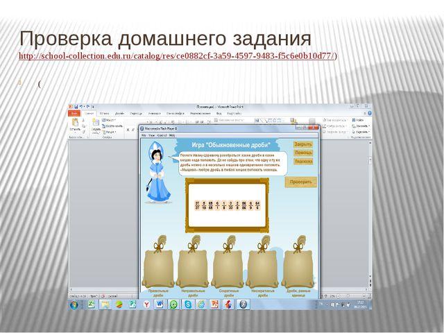 Проверка домашнего задания http://school-collection.edu.ru/catalog/res/ce0882...
