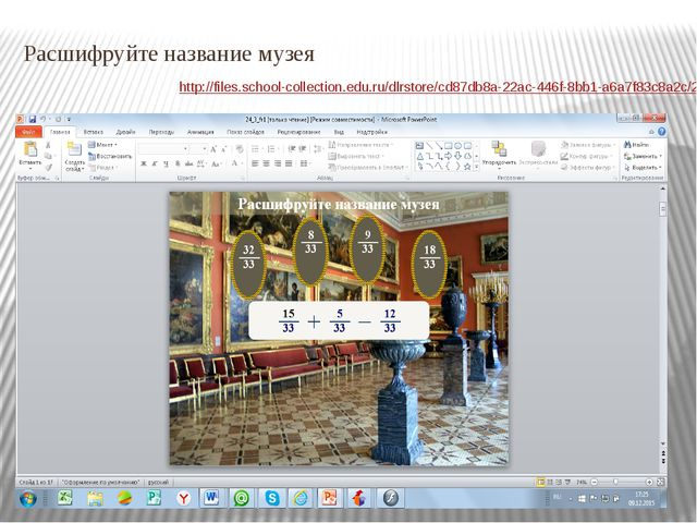 Расшифруйте название музея http://files.school-collection.edu.ru/dlrstore/cd8...