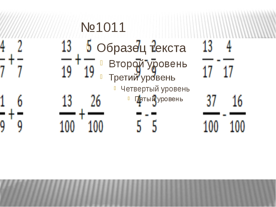 №1011