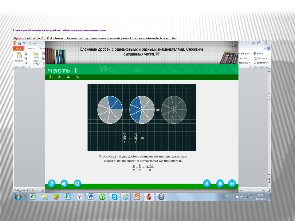 Сложение обыкновенных дробей с одинаковыми знаменателями http://fcior.edu.ru...