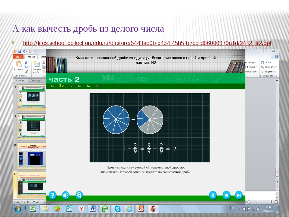 А как вычесть дробь из целого числа http://files.school-collection.edu.ru/dlr...