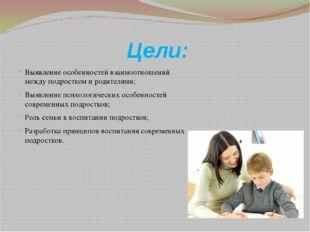 Цели: Выявление особенностей взаимоотношений между подростком и родителями; В