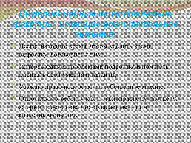 Внутрисемейные психологические факторы, имеющие воспитательное значение: Всег...