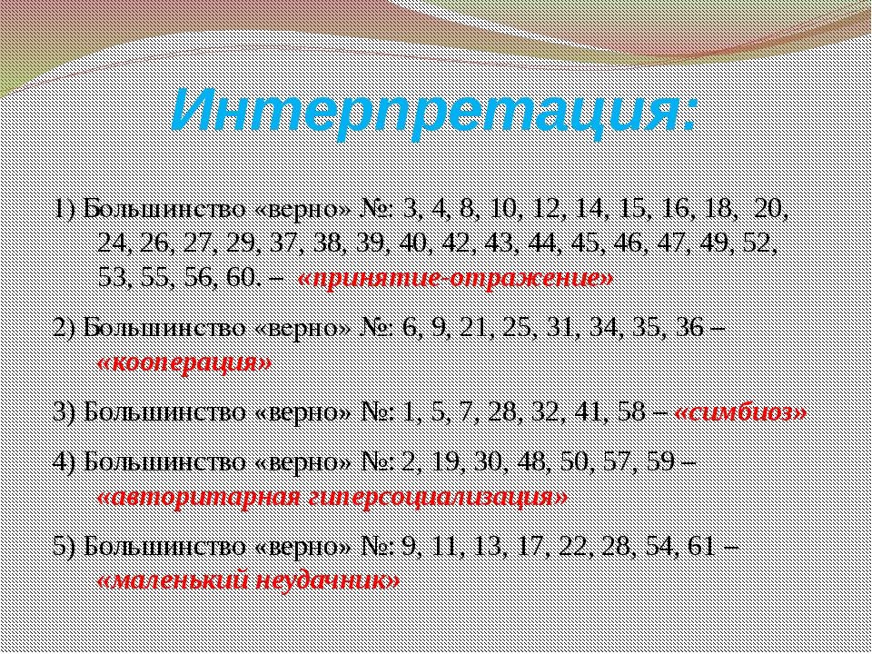 Интерпретация: 1) Большинство «верно» №: 3, 4, 8, 10, 12, 14, 15, 16, 18, 20,...