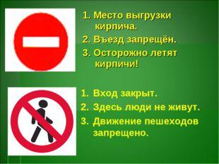 1. Место выгрузки кирпича. 2. Въезд запрещён. 3. Осторожно летят кирпичи! Вхо