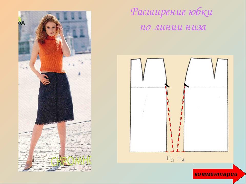Расширение юбки по линии низа   комментарии