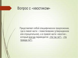 Вопрос с «хвостиком» Представляет собой специфическое предложение, где в лево