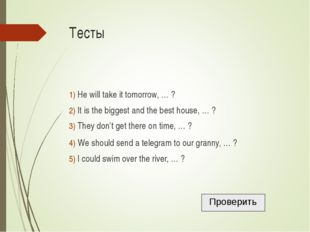 Тесты 1) He will take it tomorrow, … ? 2) It is the biggest and the best hous