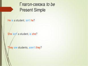 Глагол-связка to be Present Simple He is a student, isn't he? She isn't a stu