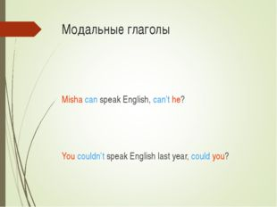 Модальные глаголы Misha can speak English, can't he? You couldn't speak Engli