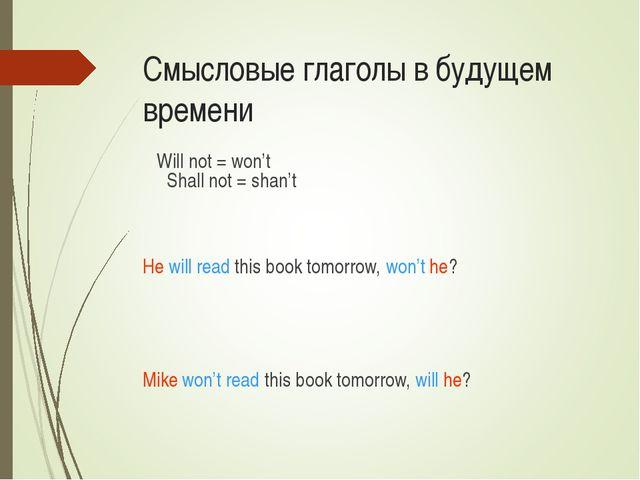 Смысловые глаголы в будущем времени Will not = won't Shall not = shan't He wi...