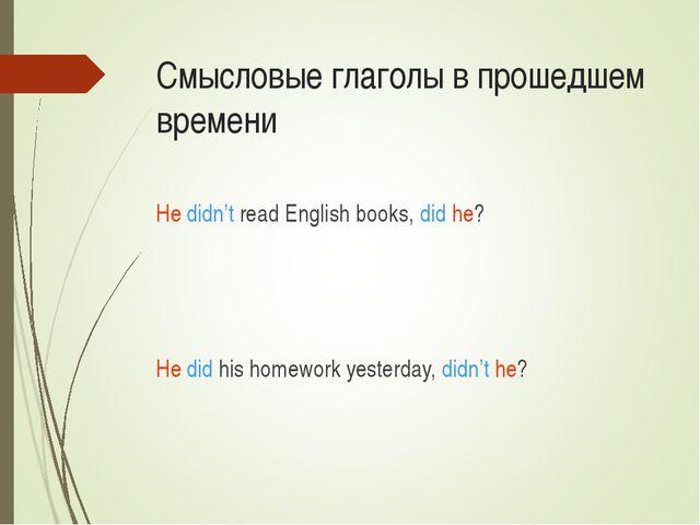 Смысловые глаголы в прошедшем времени He didn't read English books, did he? H...