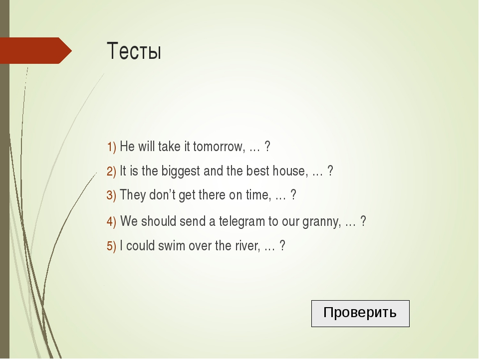 Тесты 1) He will take it tomorrow, … ? 2) It is the biggest and the best hous...