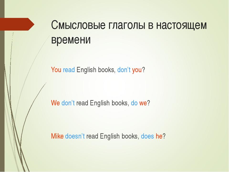 Смысловые глаголы в настоящем времени You read English books, don't you? We d...