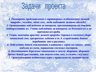 1. Расширять представления о характерных особенностях зимней природы (холодно