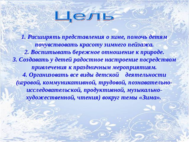 1. Расширять представления о зиме, помочь детям почувствовать красоту зимнего...
