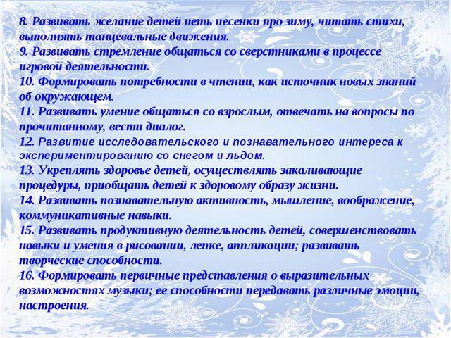 8. Развивать желание детей петь песенки про зиму, читать стихи, выполнять тан...