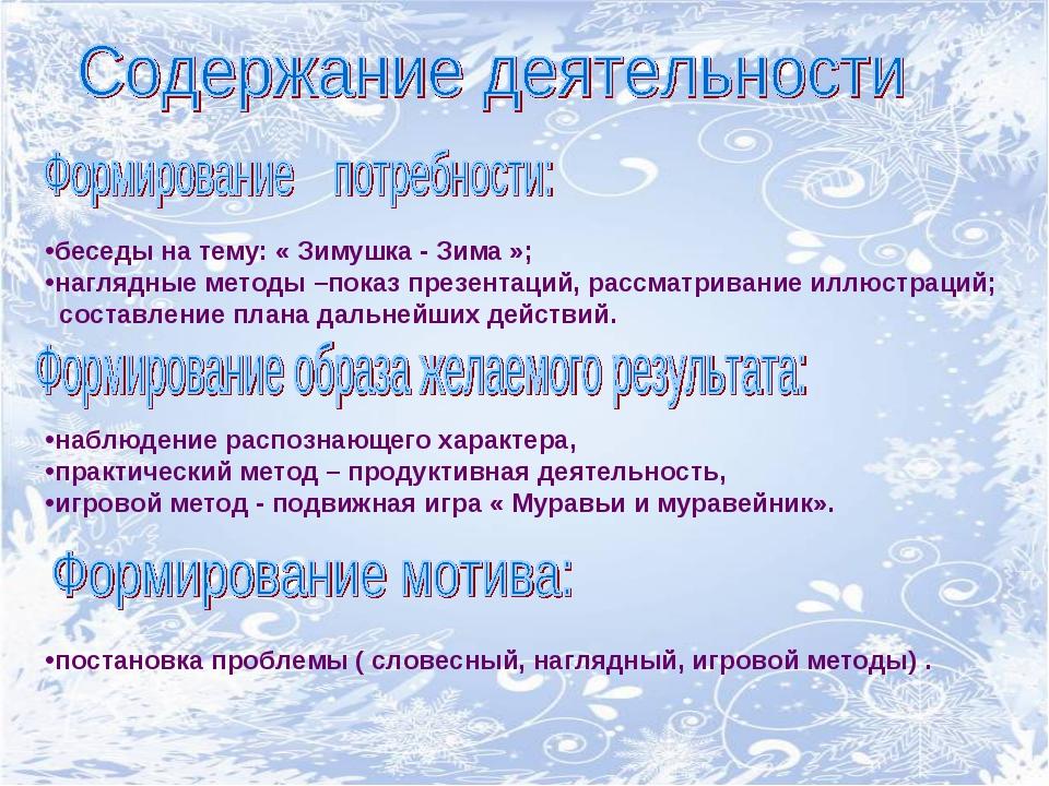 беседы на тему: « Зимушка - Зима »; наглядные методы –показ презентаций, рас...