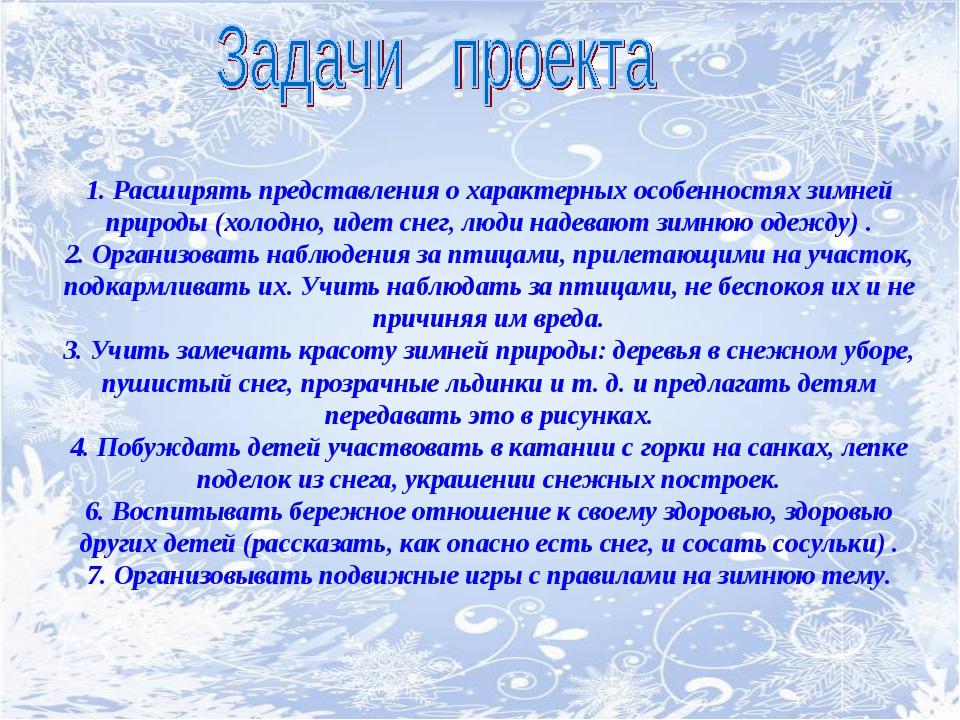 1. Расширять представления о характерных особенностях зимней природы (холодно...