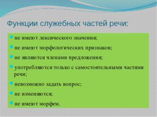 Функции служебных частей речи: не имеют лексического значения; не имеют морфо
