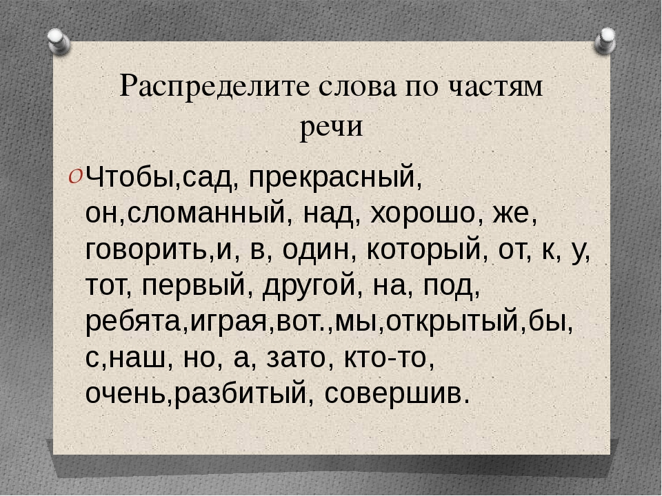 Распределите слова по частям речи Чтобы,сад, прекрасный, он,сломанный, над, х...