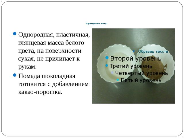 Характеристика помады Однородная, пластичная, глянцевая масса белого цвета,...