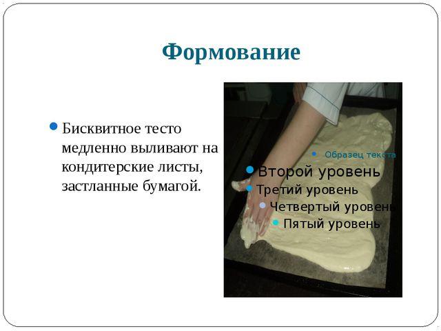 Формование Бисквитное тесто медленно выливают на кондитерские листы, застланн...