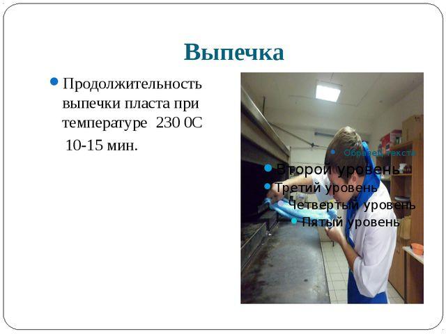 Выпечка Продолжительность выпечки пласта при температуре 230 0С 10-15 мин.