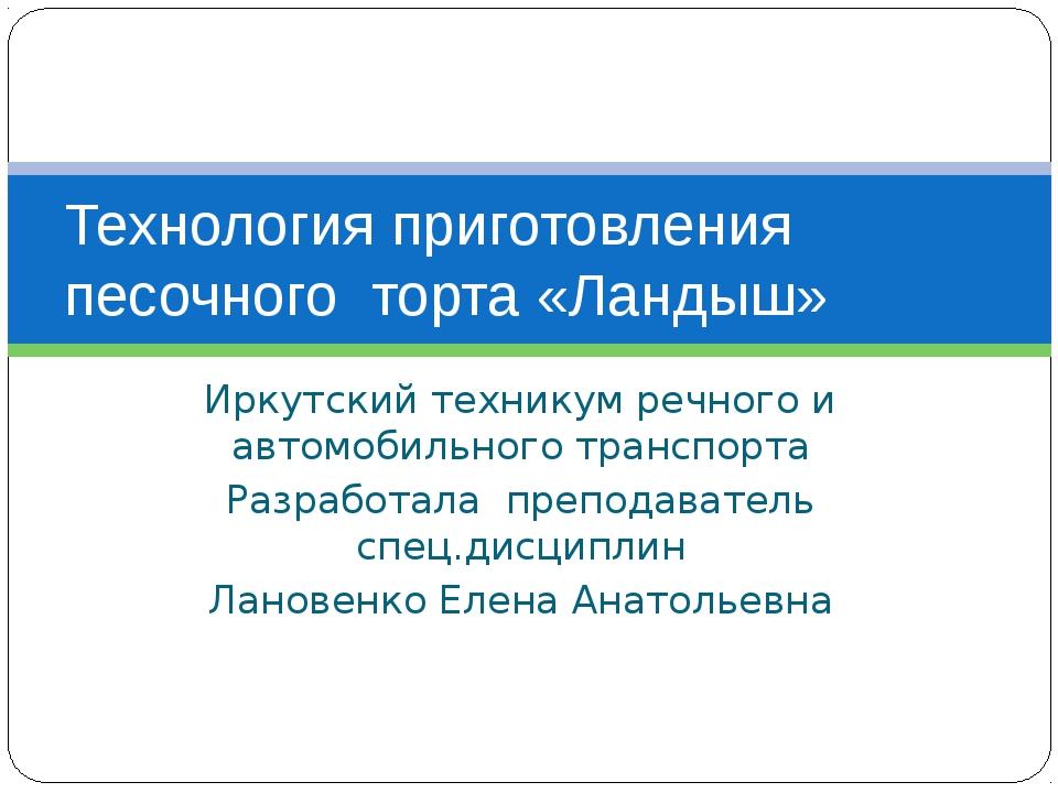 Иркутский техникум речного и автомобильного транспорта Разработала преподават...