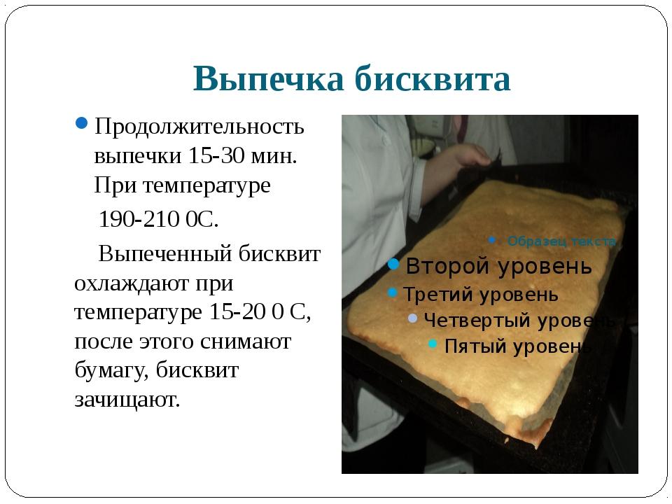Выпечка бисквита Продолжительность выпечки 15-30 мин. При температуре 190-210...