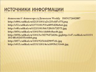 demoscone@ demoscope.ryДемоском Weekly ISSN172602887 http://s006.radikal.ru/i