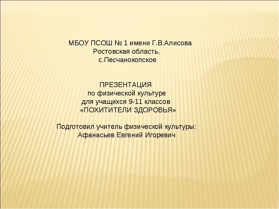 МБОУ ПСОШ № 1 имени Г.В.Алисова Ростовская область, с.Песчанокопское ПРЕЗЕНТ...