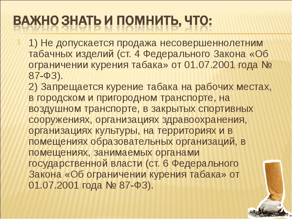1) Не допускается продажа несовершеннолетним табачных изделий (ст. 4 Федераль...